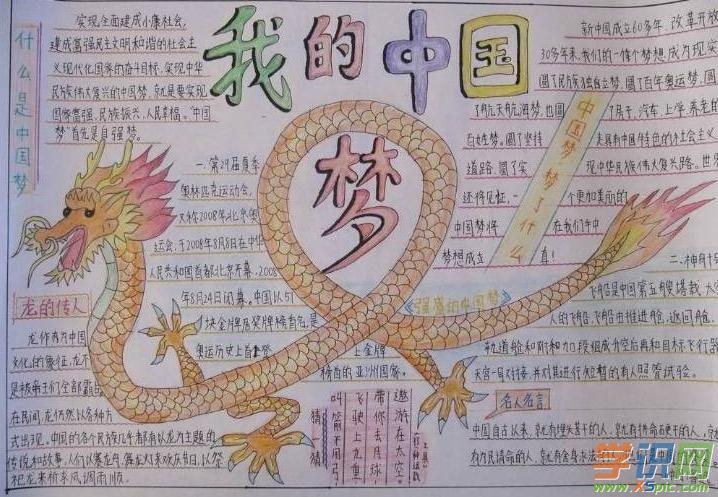 建国七十周年同心共筑中国梦手抄报资料-共圆中国梦 奋进新时代