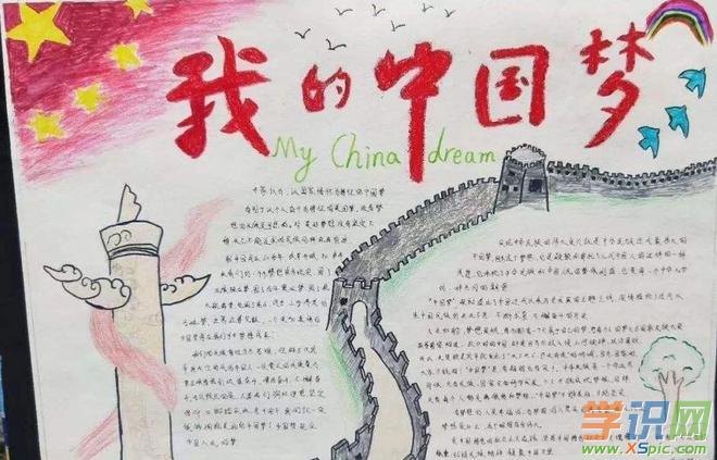 关于共圆中国梦 奋进新时代手抄报素材 同心共筑中国梦手抄报模板欣赏