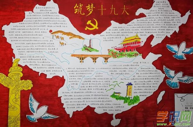 2019中小学生关于共圆中国梦,奋进新时代主题手抄报内容