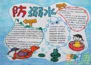 珍惜生命预防溺水手抄报漂亮绘画