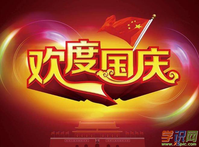 2019庆祝建国70周年心得感想,喜迎中华人民共和国成立70周年心得体会10篇