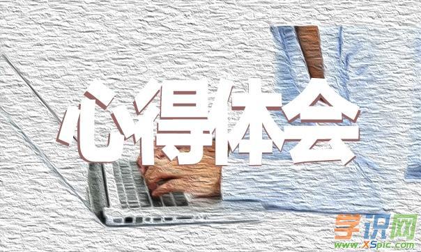 """2020""""百名法学家百场报告会""""活动观后感心得5篇精选"""