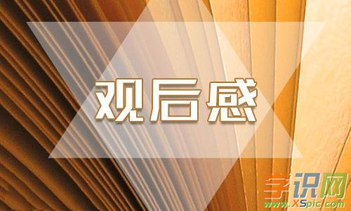 2020中國戰疫紀紀錄片觀后感心得精選5篇