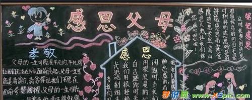 新穎美觀感恩父母的黑板報內容