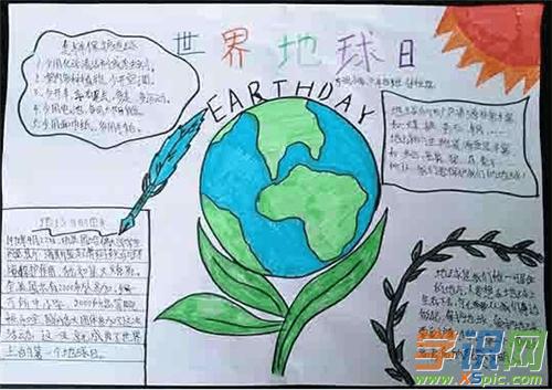 爱地球的手抄报漂亮精简内容