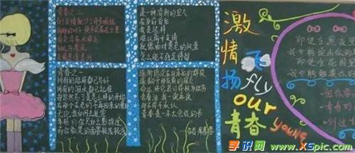 小学生超级简单字少成长的黑板报