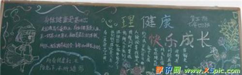 新颖漂亮成长的黑板报格式