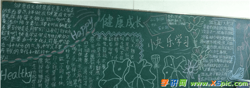 新穎漂亮成長的黑板報格式