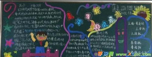 成长的黑板报好看创意素材模板