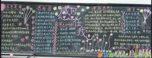 唯美又创意感恩父母黑板报内容