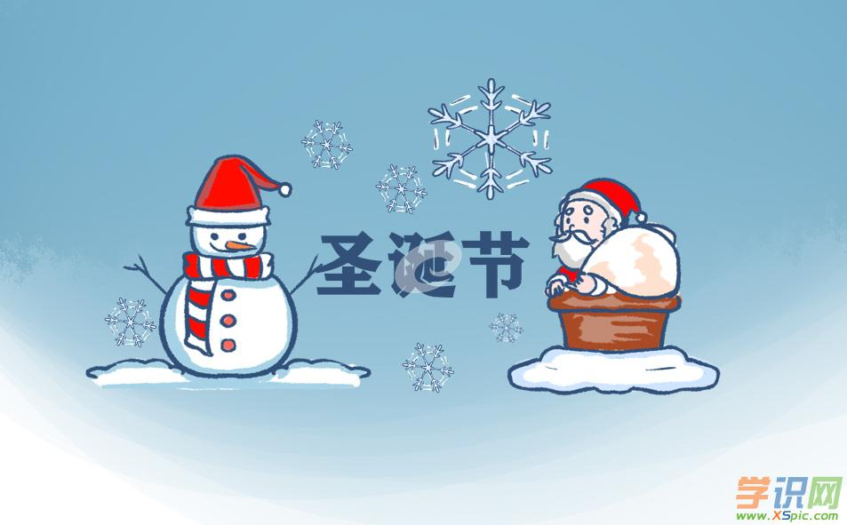 2021慶祝圣誕節的英語作文有中文翻譯