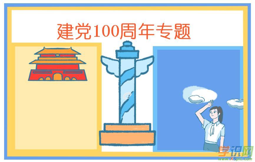 献礼建党100年东方传承童庆百年诵读范文