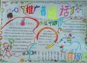 全国推广普通话宣传周手抄报简单漂亮