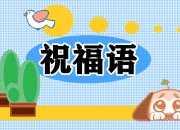 2021除夕送朋友的微信拜年祝福语文案