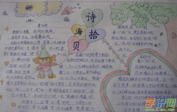 [与诗同行的手抄报]六年级与诗同行手抄报图片
