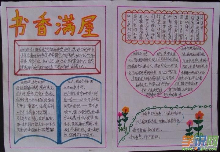 小学三年级阅读手抄报