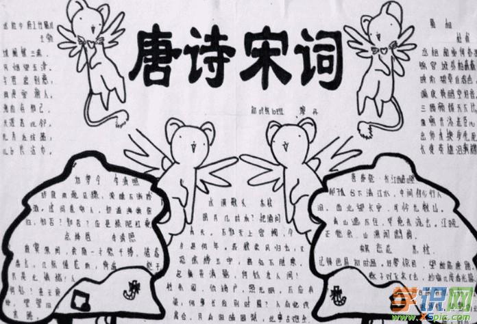 手抄报图片     诗歌是各民族文学的最初的和最基本的文学样式,它集中图片