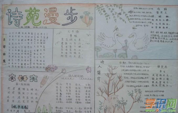 二年级古诗配画手抄报图片图片