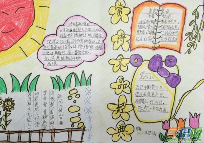 夏天古诗配画手抄报的资料参考    一,春天的古诗    1,《春宿左省