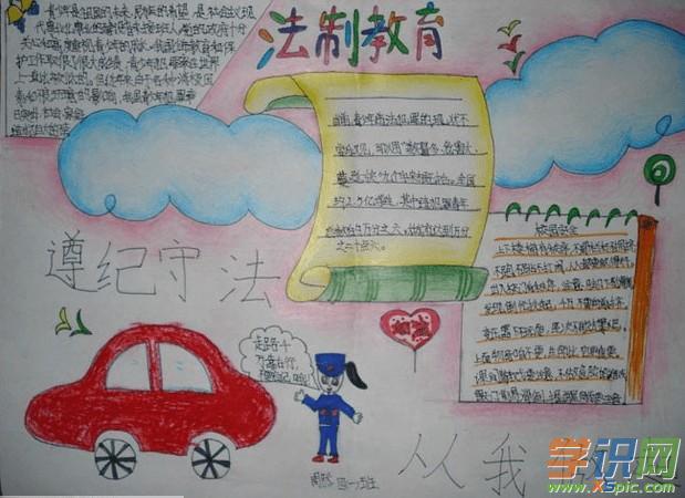 宪法黑板报高中生-律知识进校园的手抄报