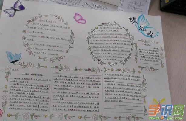 三年级语文手抄报图三    有关读书的古诗   《读山海经》    宋&图片