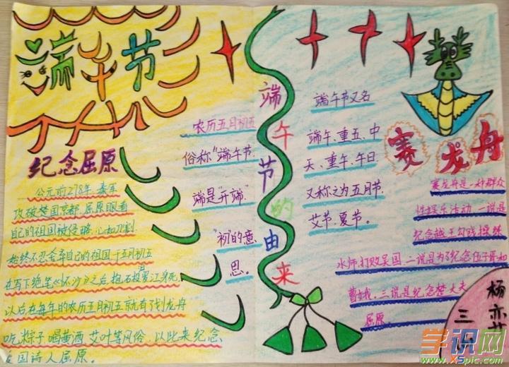 中华传统文化手抄报模板