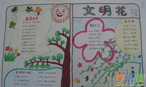 一年级小学文明礼仪手抄报图片大全 小学文明礼仪手抄