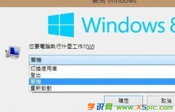 win8笔记本用键盘关机方法