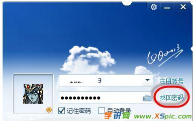微信忘记密码怎么找回,qq不记得密码的解决方法