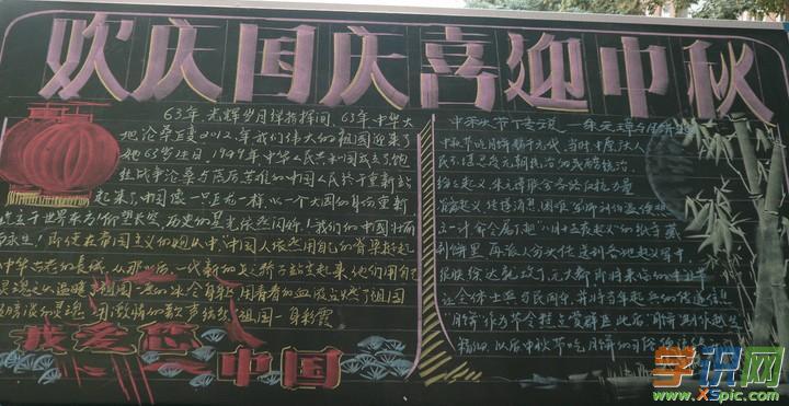 迎中秋庆国庆黑板报内容1:    又是一个金色的秋天,放眼960万平方