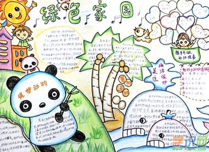 小学生环境保护教育手抄报的模板素材