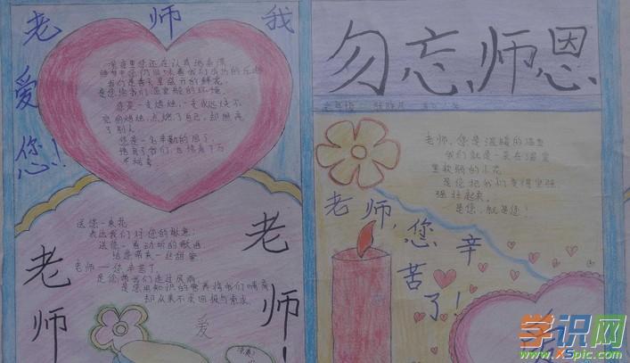 八年级教师节手抄报_初二教师节手抄报