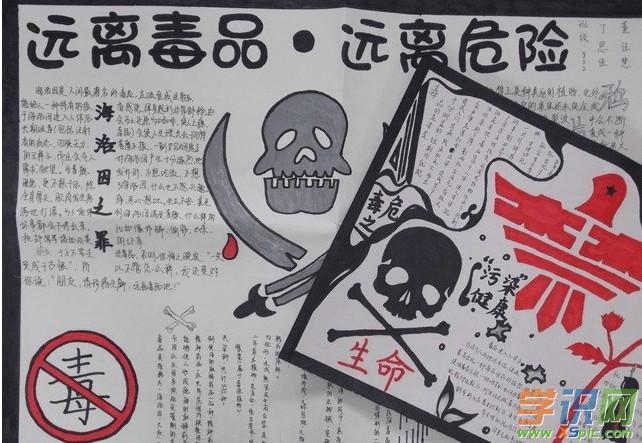 初中生禁毒宣传手抄报的图片素材