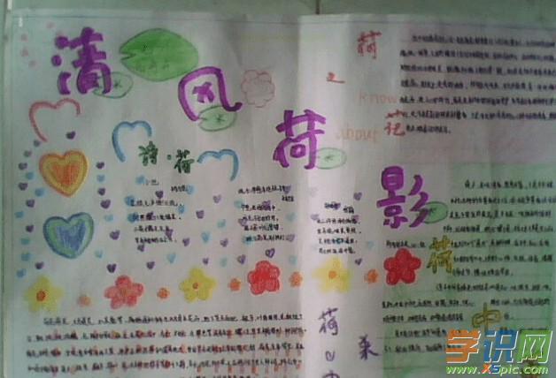 漫游语文世界手抄报资料 五年级语文手抄报资料