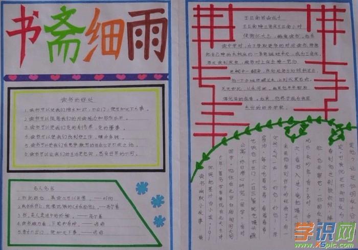 关于二年级读书小报的手抄报文字图片