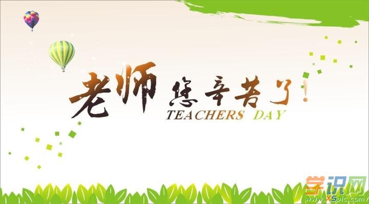 赞颂老师品德的名言警句|赞颂老师品德的名言警句