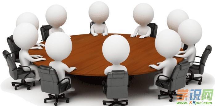 政府会议纪要格式