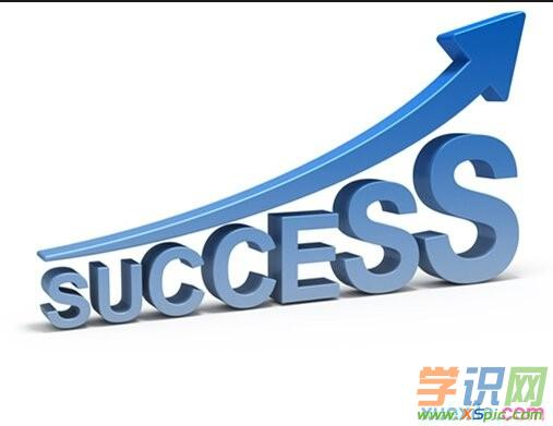 关于成功的议论文范文