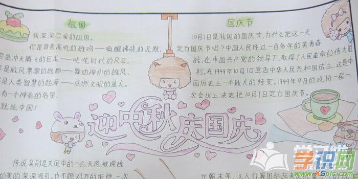 关于庆中秋迎国庆手抄报内容图片