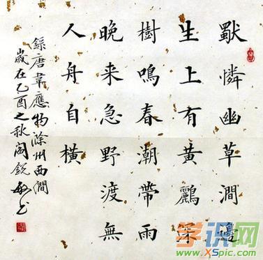 古诗楷书硬笔书法作品 硬笔书法作品欣赏楷书