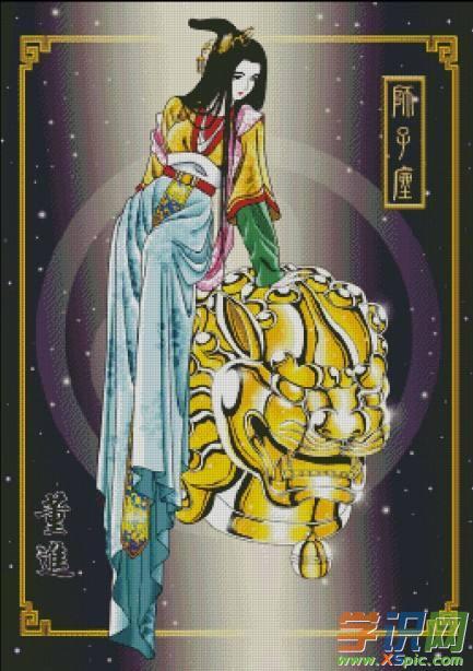十二星座古代公主图片