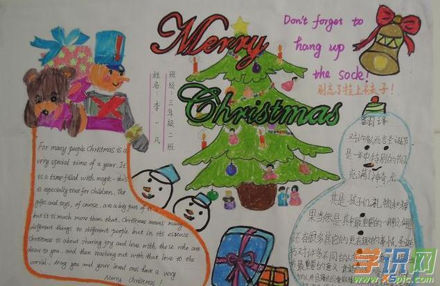 今天学识网小编给大家带来了圣诞节全英语手抄报简单图片,供大家阅读