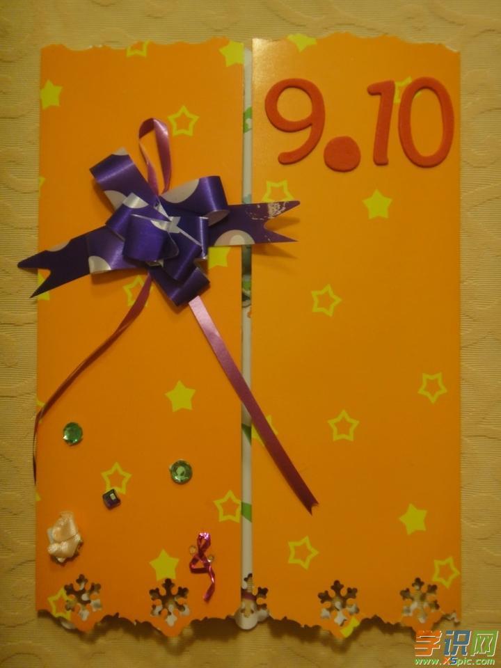 小学生制作教师节贺卡图片_小学一年级教师节贺卡_献给老师的贺卡