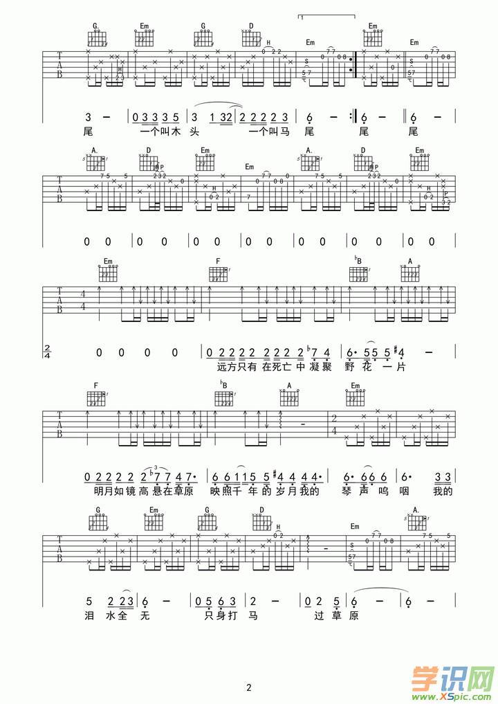 九月吉他谱周云蓬_九月歌词歌谱