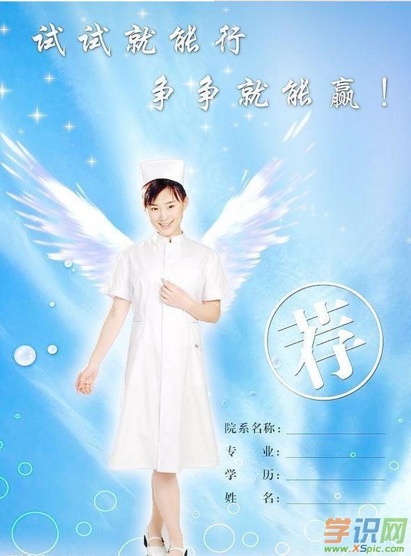 护士简历封面图片_关于护士的简历封面背景