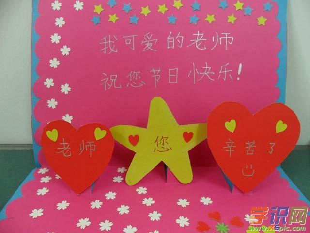 幼儿园教师节手工礼物_教师节手工贺卡_教师节创意礼物