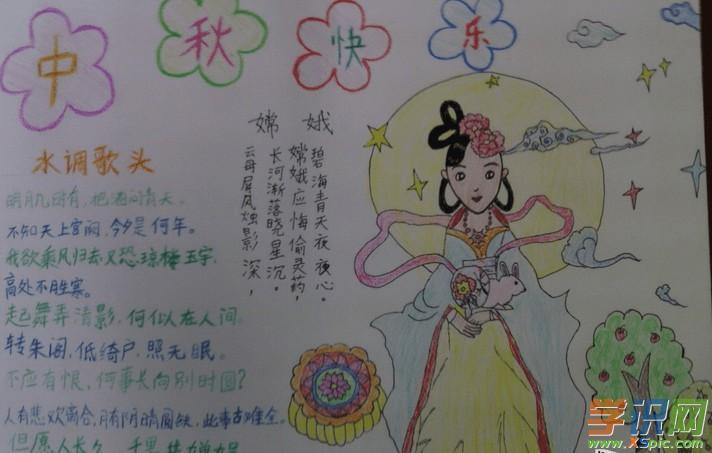 中秋节小报素材图片 中秋节简单漂亮小报图片