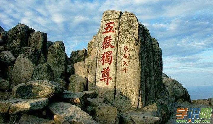 初中生描写泰山风景优秀作文600字