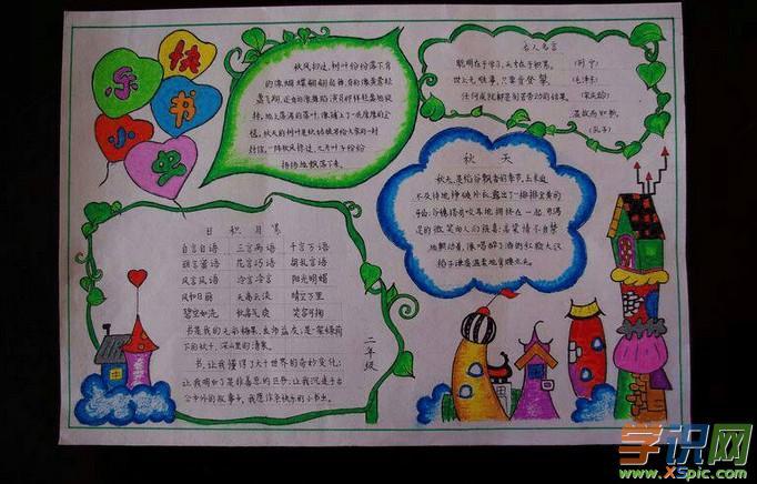 五年级书香校园的手抄报文字图片