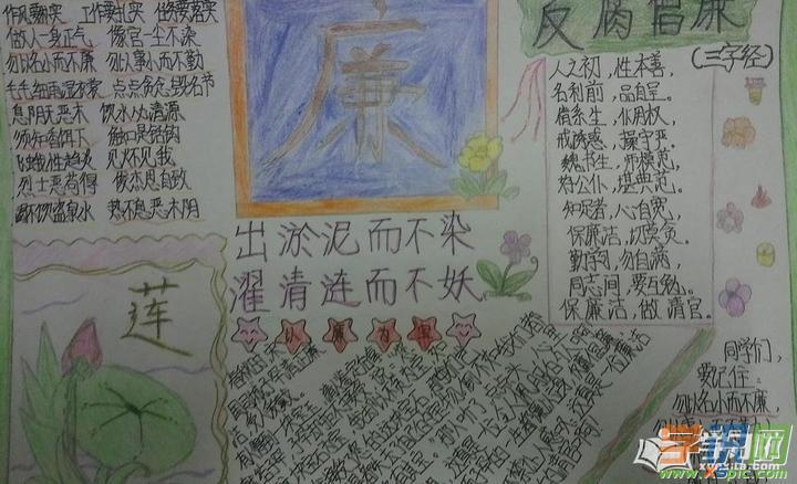 小学廉政文化的手抄报_廉政文化的手抄报内容图片